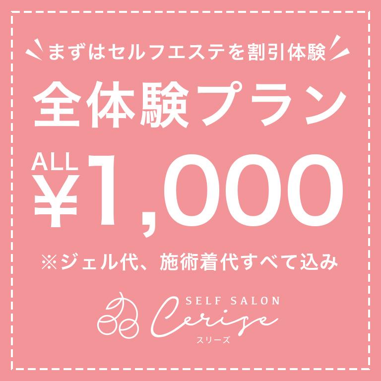 全体験プランALL¥1,000